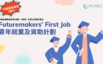 【中小企資助】高達HK$30,000 請全職或兼職員工