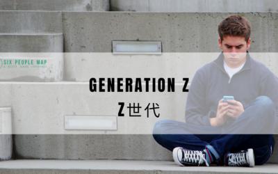 【管理新潮流講Gen Z】仲講緊管理90後、千禧世代員工?Z世代生力軍你懂嗎?