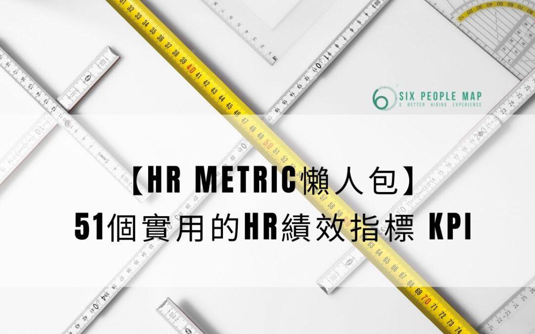 【HR Metric懶人包】有咩績效指標會幫到HR 加人工? 一文睇晒51個實用的HR KPI