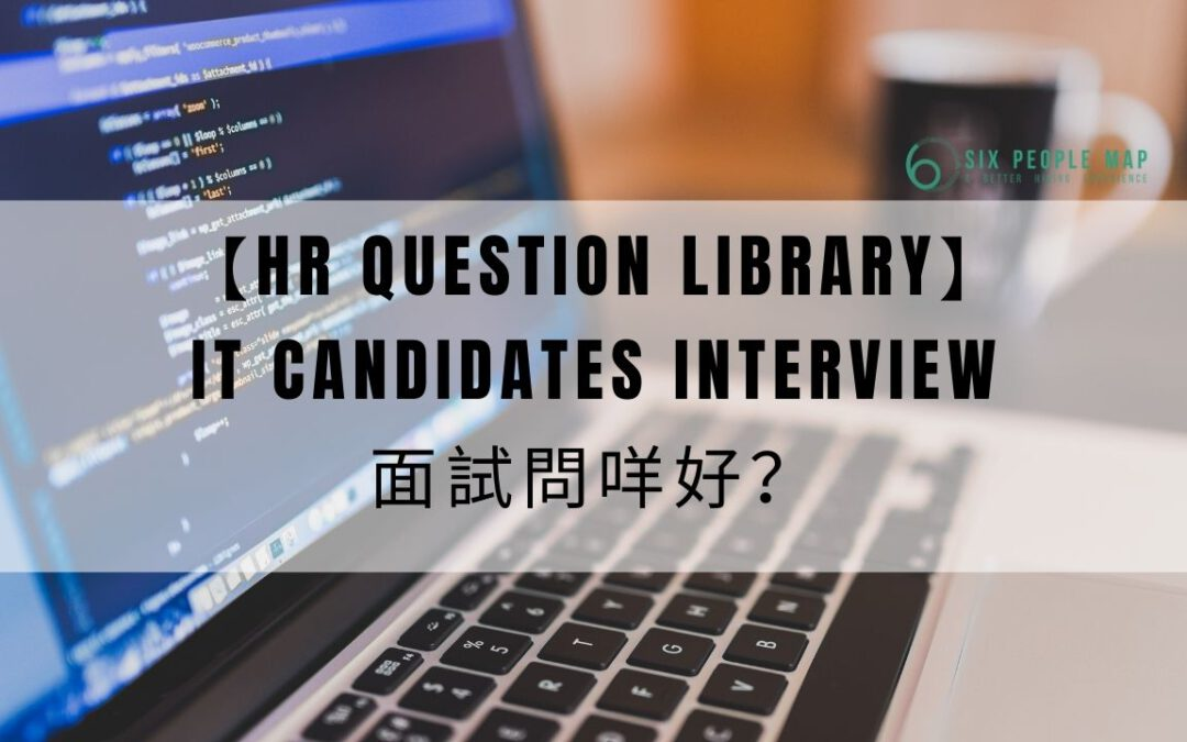 【HR Interview Question Library】Programmer/Developer面試問咩好?10條適合問IT人的面試問題