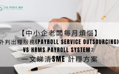 【中小企老闆每月煩惱】SME應該要外判出糧服務(Payroll Service Outsourcing)還是運用HRMS Payroll System?一文睇清SME 計糧方案