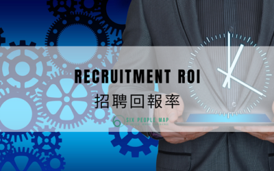 什麽是招聘回報率(Recruitment ROI)?