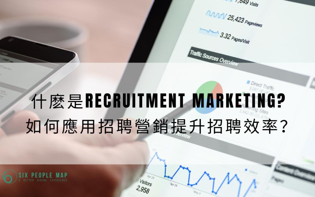 如何應用招聘營銷 (Recruitment Marketing) 提升招聘效率?