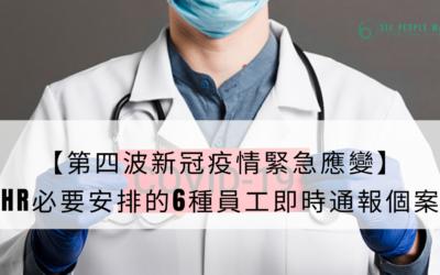 【第四波新冠疫情緊急應變】HR必要安排的6種員工即時通報個案