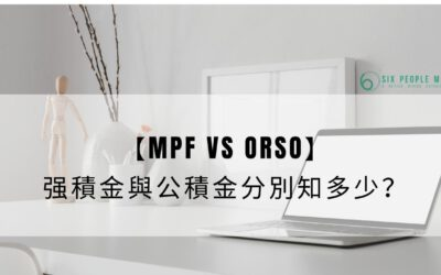 【MPF vs ORSO】强積金與公積金分別你知幾多?先問問自己幾有信心長做、識唔識得揀投資組合