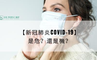 新冠肺炎Covid-19如何化危為機?Remote Working、Digitalization數碼轉型塑造「Future of Work- 明日工作」