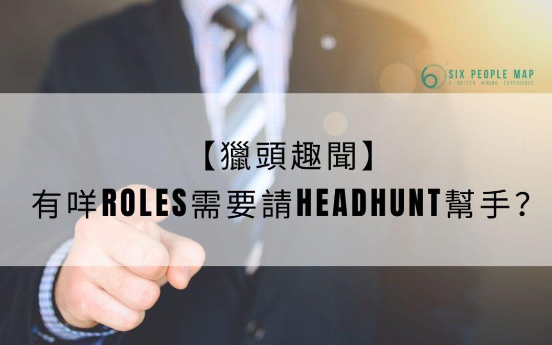 【獵頭趣聞】有咩類型空缺一定要靠headhunt幫手招聘?3類最頭痛職位: budget 少、要求刁鑽、冷門行業