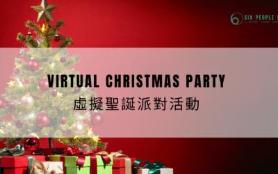 [Virtual Christmas Party] 用$110預算搞驚喜虛擬聖誕派對: 附送10個虛擬teambuilding活動點子