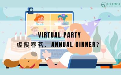 今年點搞虛擬春茗、Annual Dinner?v-WorkCube助你疫情下繼續開virtual party拜年攞利是