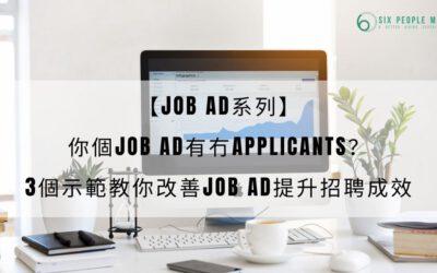 【Job Ad系列】你個Job Ad有冇applicants?3個示範教你改善求職廣告提升招聘效率