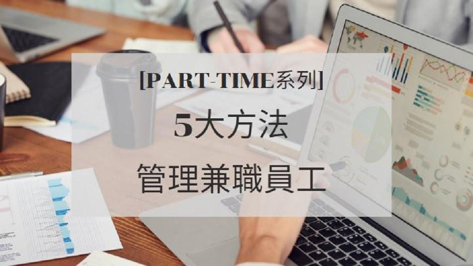 [Part-Time系列] 5大方法助你管理兼職員工