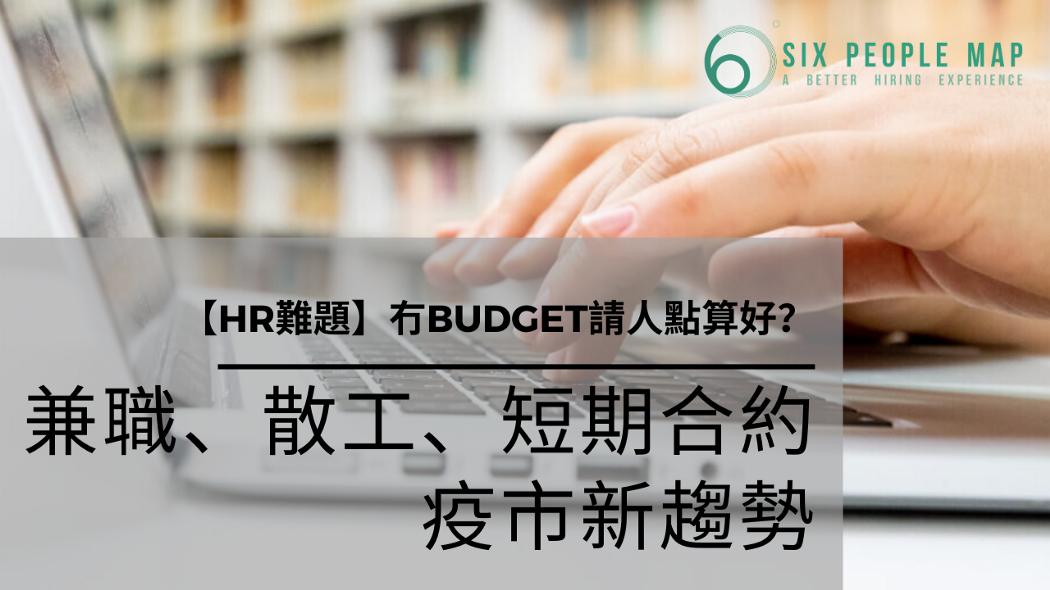 【HR難題】冇budget請人點算好?兼職、散工、短期合約成疫市新趨勢