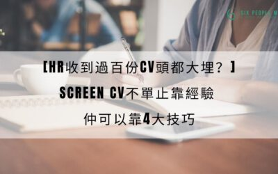 HR 收到過百份CV頭都大埋?Screen CV不單止靠經驗 仲可以靠4大技巧