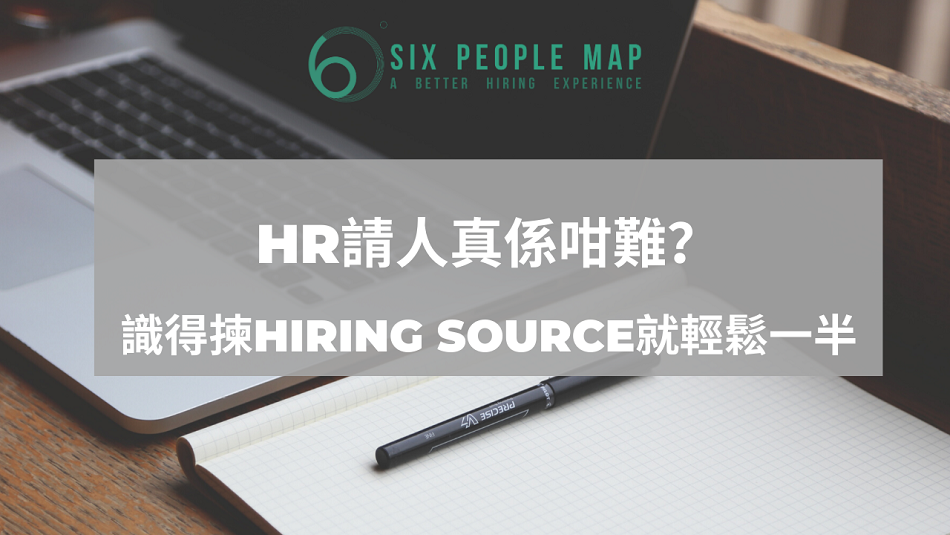 HR請人真係咁難?識得揀Hiring Source就輕鬆一半