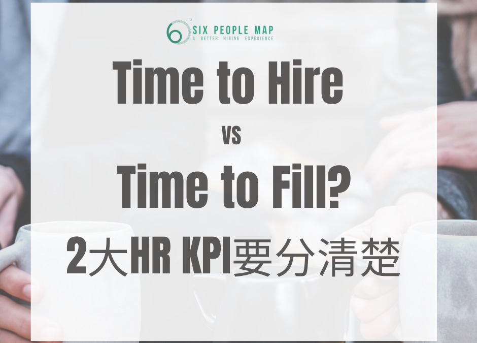 Time to Hire VS Time to Fill? 2大HR KPI要分清楚