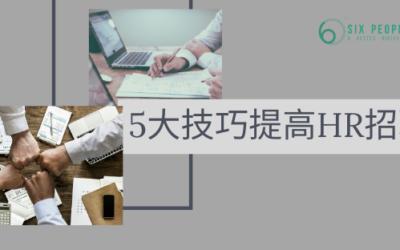 5大技巧提高HR招聘效率