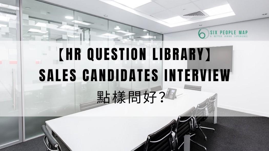 【HR Interview Question Library】Sales Candidates面試問題問咩好?用埋BBI行爲面試法提高招聘效率