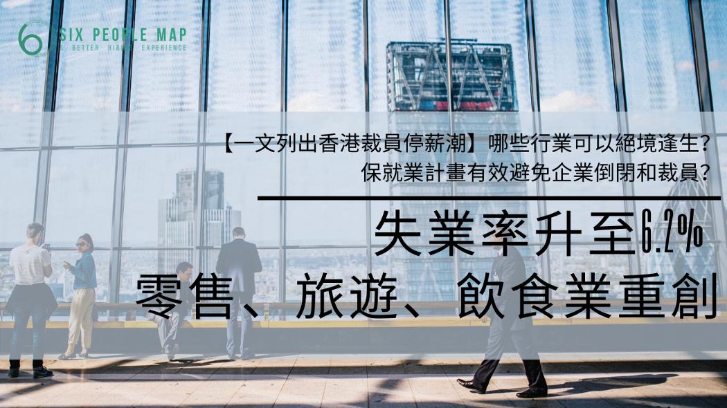 [一文列出香港裁員停薪潮] 失業率升至6.2% - 零售、旅遊、飲食重創 哪些行業可以絕境逢生?保就業計畫有效避免企業倒閉和裁員?
