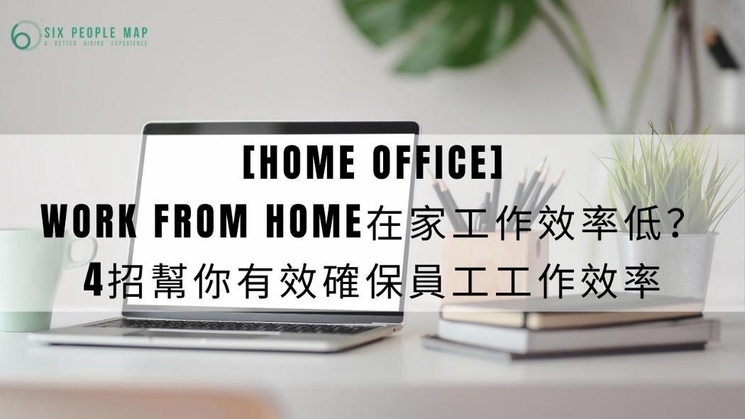 [Home Office] Work From Home在家工作效率低?4招幫你有效保住員工工作效率