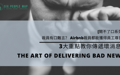 [開不了口系列] 收大信封? Airbnb裁員都能獲得員工尊重?3大重點教你傳遞壞消息 — The Art of Delivering Bad News
