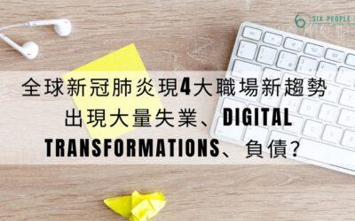 全球新冠肺炎現4大職場新趨勢 出現大量失業、Digital Transformations、負債?