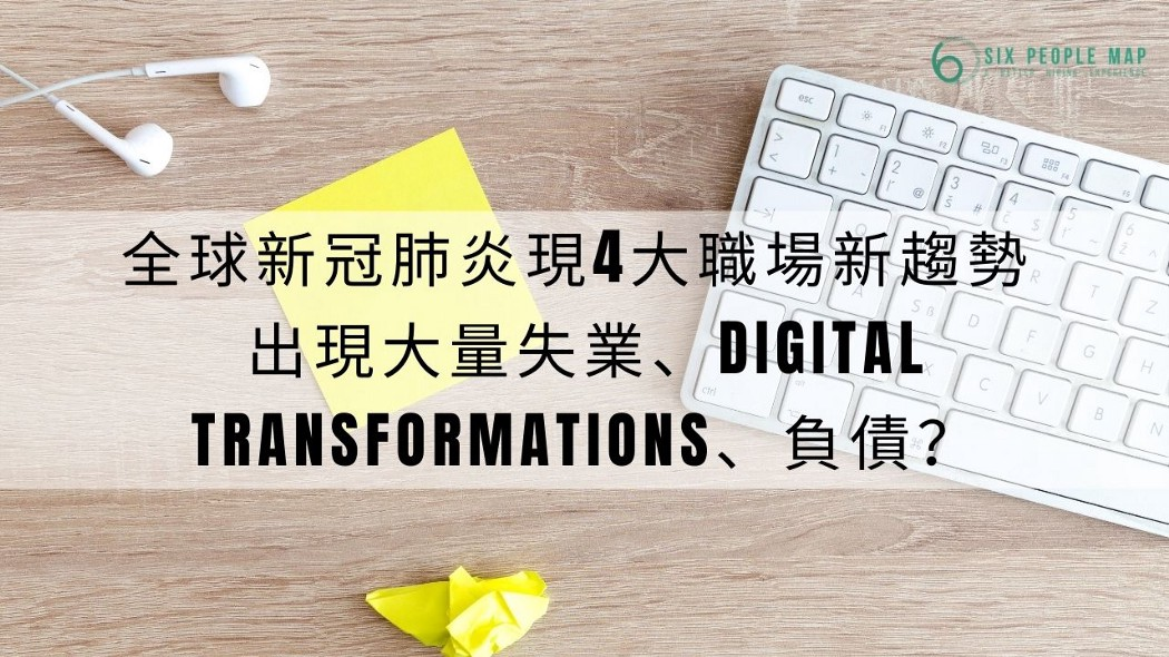 全球新冠肺炎現4大職場新趨勢 出現大量失業、Digital Transformations、負債?
