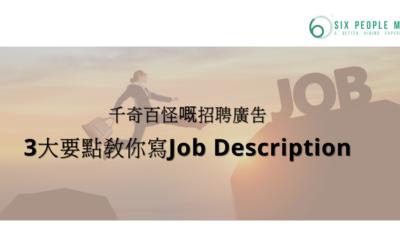 [疫市搵工] 千奇百怪嘅招聘廣告 - 3大要點教你寫Job Description