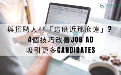 與招聘人材「這麼近那麼遠」? 4個技巧改善Job Ad吸引更多Candidates