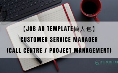 【Job Ad Template懶人包】Customer Service Manager (Call Centre / Project Management)