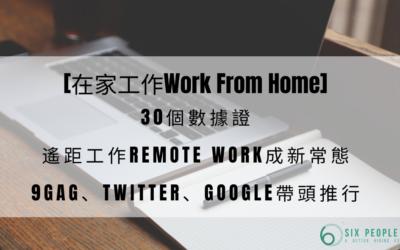 [在家工作Work From Home] 30個數據證遙距工作Remote Work成新常態 9GAG、Twitter、Google帶頭推行
