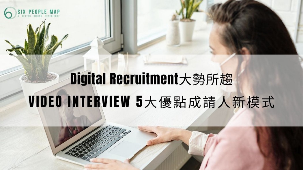 Video Interview 5大優點成請人新模式 | Digital Recruitment大勢所趨