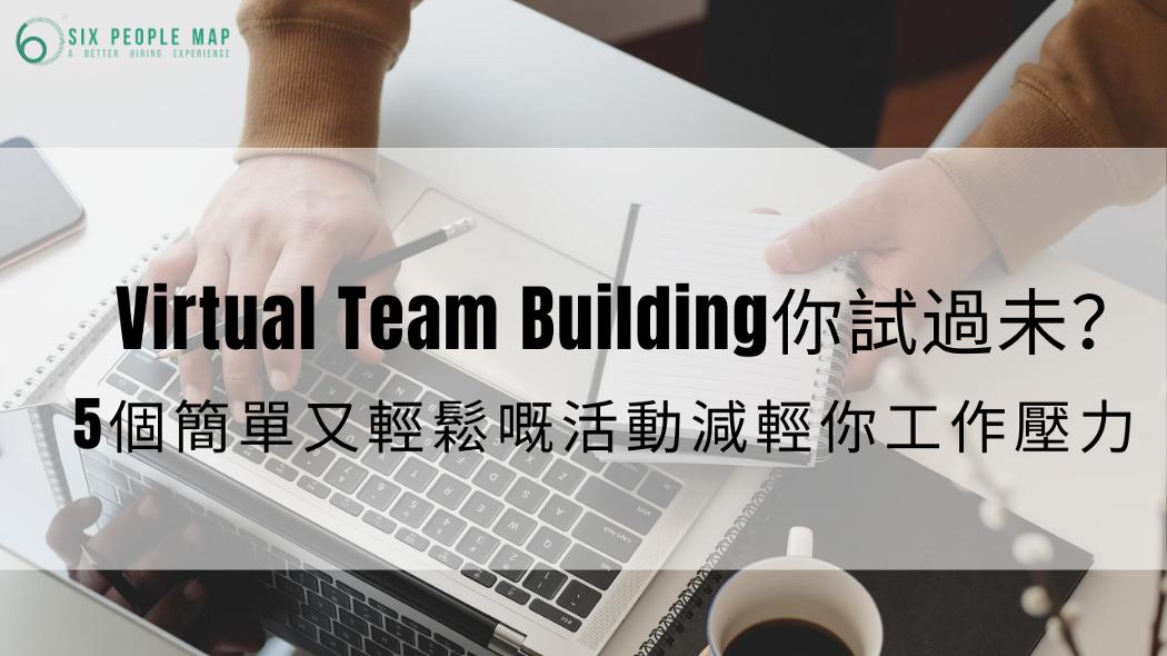 Virtual Team Building你試過未?5個簡單又輕鬆嘅活動減輕你工作壓力 home office都可以增強團隊士氣
