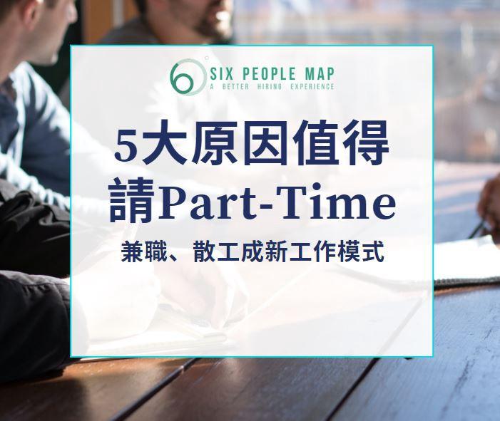 5大原因值得請Part-Time — 兼職、散工成新工作模式