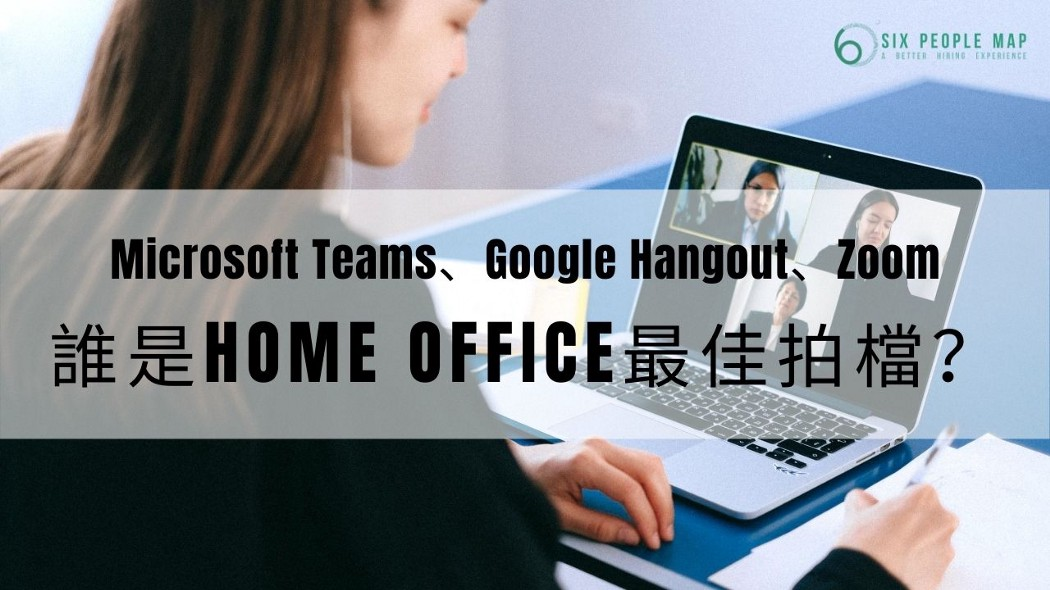 [Video Interview] Microsoft Teams、Google Hangout、Zoom|誰是Home Office最佳拍檔?