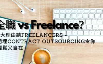 全職 vs Freelance?3大理由請freelancers — 用埋contract outsourcing令你輕鬆又自在