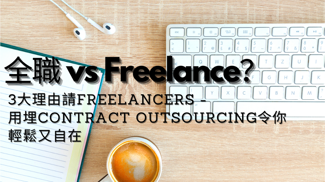 全職 vs Freelance?3大理由請freelancers — 用埋contract outsourcing令你輕鬆又自在