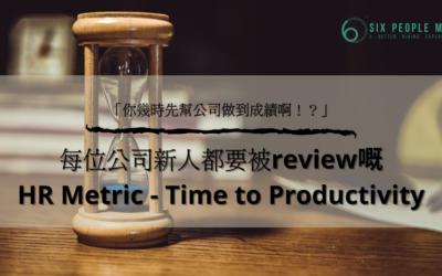 每位公司新人都要被review嘅HR Metric — Time to Productivity!「你幾時先幫公司做到成績啊!?」