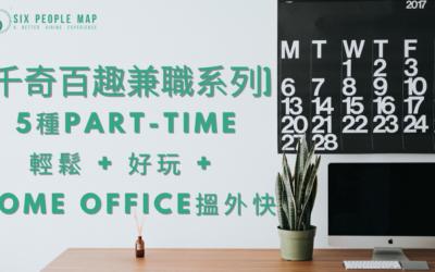 【千奇百趣兼職系列】5種part-time輕鬆 + 好玩 + home office搵外快