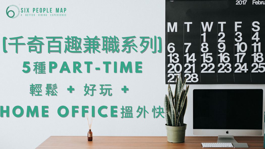 【千奇百趣兼職系列】5種part-time輕鬆 + 好玩 + home office搵外快