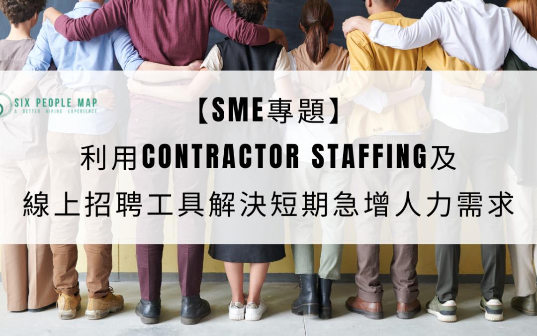 【SME專題】利用Contractor Staffing及線上招聘工具解決短期急增人力需求