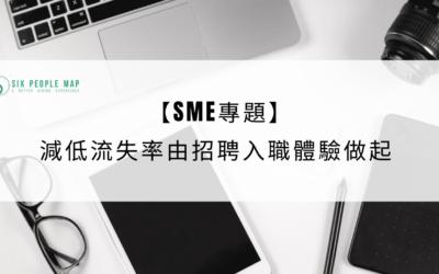 【SME專題】減低流失率由招聘入職體驗做起