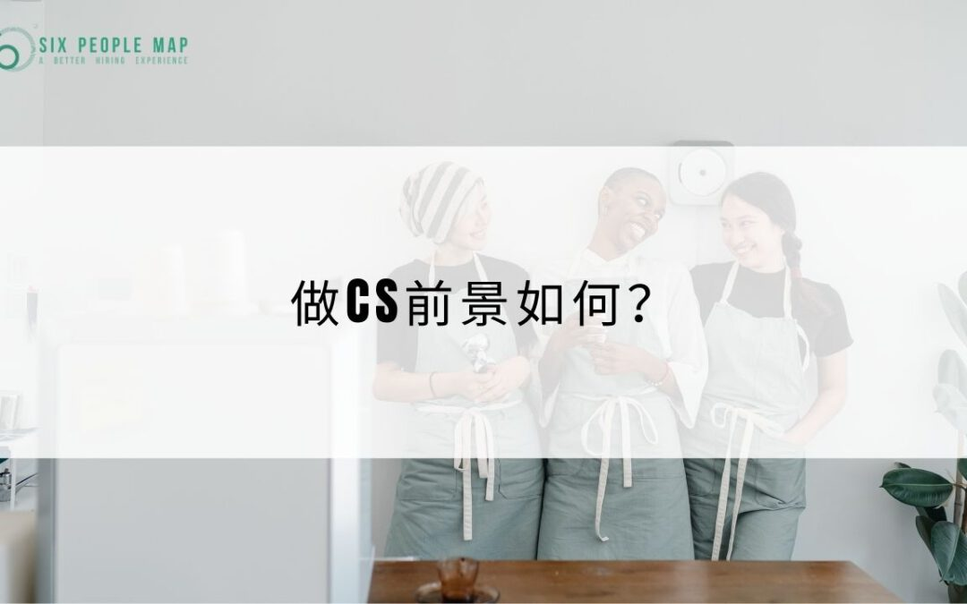 做CS前景如何?
