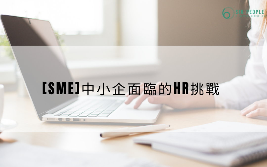 【SME 專題】4大中小企面臨的HR挑戰