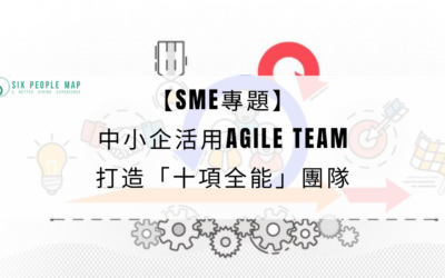 【SME專題】中小企活用Agile Team打造「十項全能」團隊