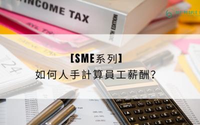 [SME 中小企HR計糧] 如何用excel計算員工薪酬? 10個步驟教你完成payroll processing